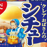ロピア平塚ユニディ店の「クリームシチュー5000個の誤発注」の理由ww