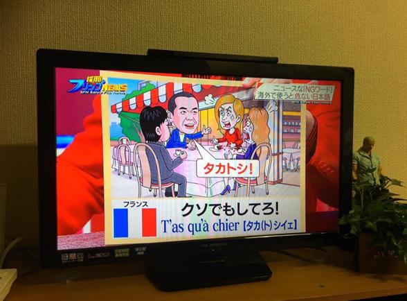 フランスで使わないほうが良い日本語